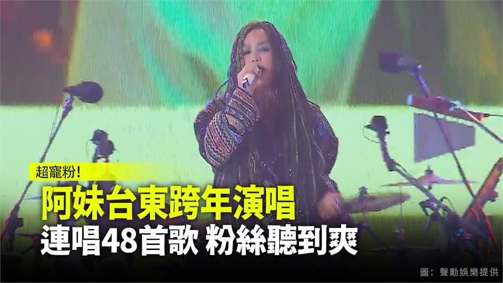 張惠妹台東跨年高唱超過48首歌,粉絲聽到爽!圖:聲動娛樂提供