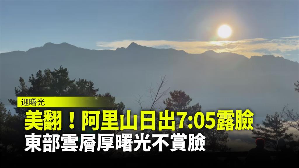 阿里山迎接2021第一道曙光。圖:台視新聞