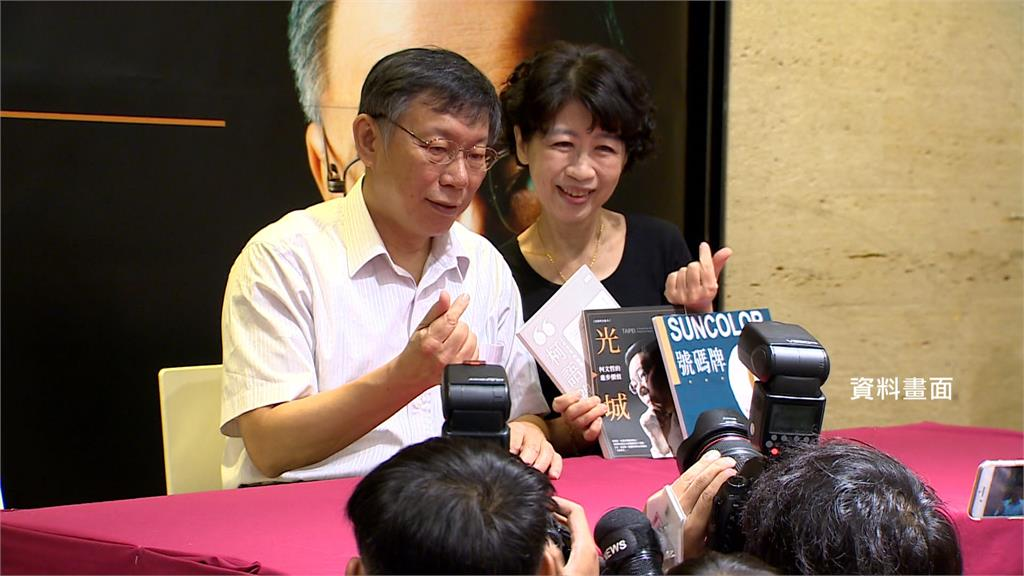 台北市長柯文哲與太太陳佩琪。圖/台視新聞(資料照)