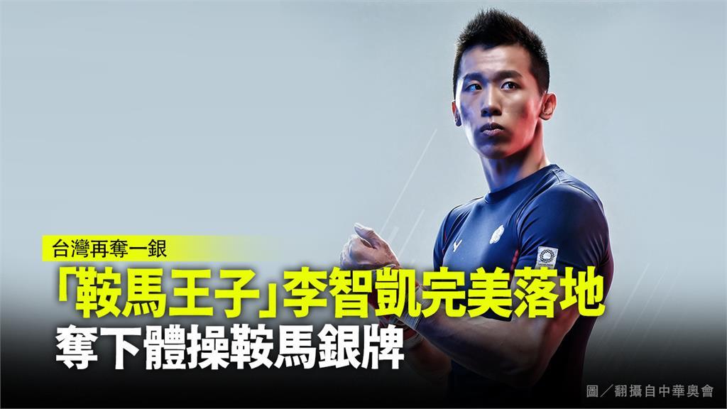 「鞍馬王子」李智凱奪下東京奧運體操鞍馬項目銀牌。圖/翻攝自IG@ chihkai0403
