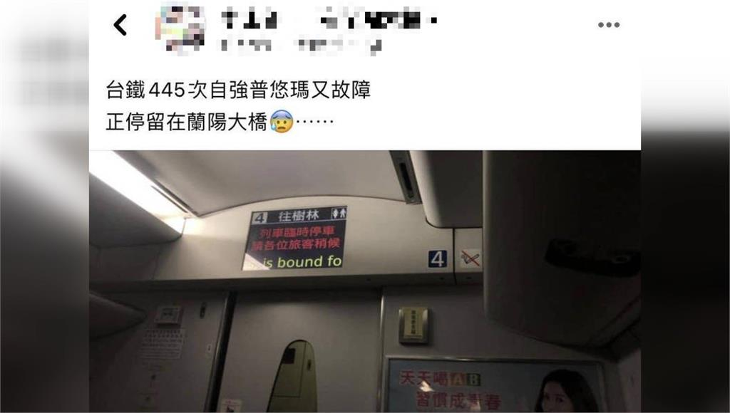 台鐵普悠瑪445車次今(9)天晚間9點36分傳出故障事件。圖/台視新聞