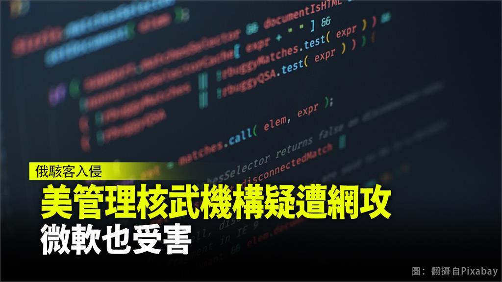 美國政府多部門遭駭客入侵,微軟也受害。圖:台視新聞
