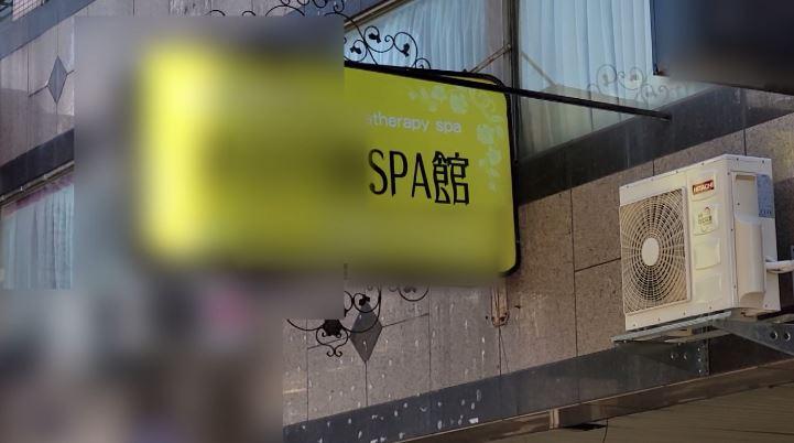 全國三級警戒,按摩店也是被列為停業的休閒娛樂場所之一,業者必須要停業到28日。圖/台視新聞