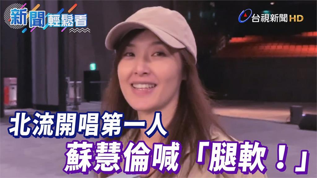 影/蘇慧倫成北流開唱第一人 場勘興奮喊「腿軟」