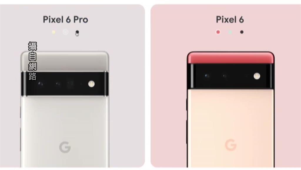 Google新機Pixel 6搶先曝光。圖/非凡新聞
