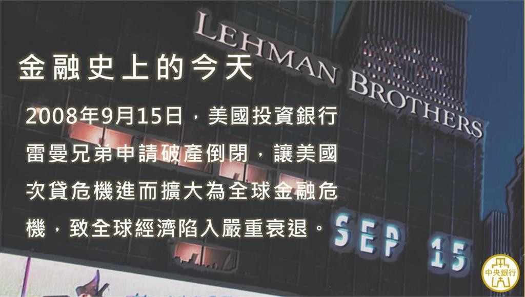 央行臉書發文將恆大破產危機與雷曼事件相比。圖/翻攝自Facebook@cbc.gov.tw