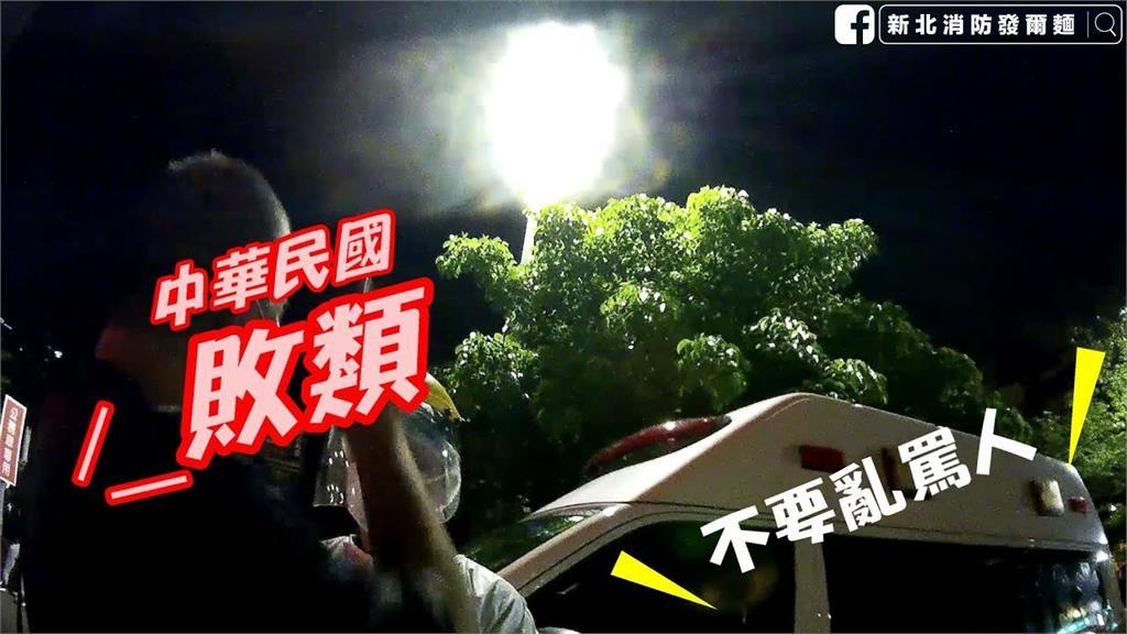 新北消防隊被酒醉民眾大罵「中華民國敗類」。圖/翻攝自新北消防發爾麵YouTube