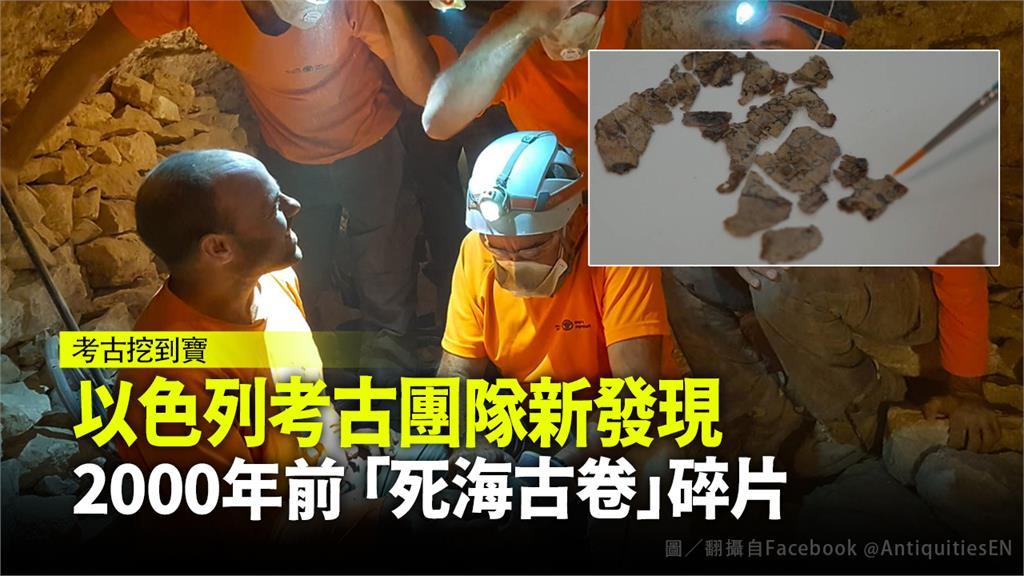 以色列考古團隊發現2000年前 「死海古卷」碎片。圖/翻攝自YouTube
