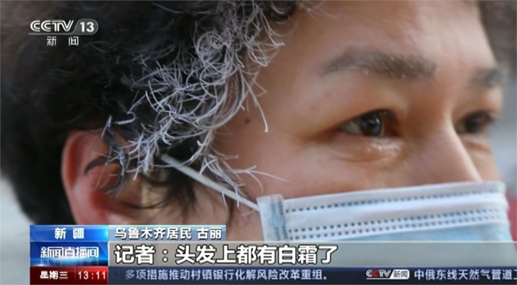 烏魯木齊驟降到零下25度,民眾一出門頭髮就結霜。翻攝自CCTV