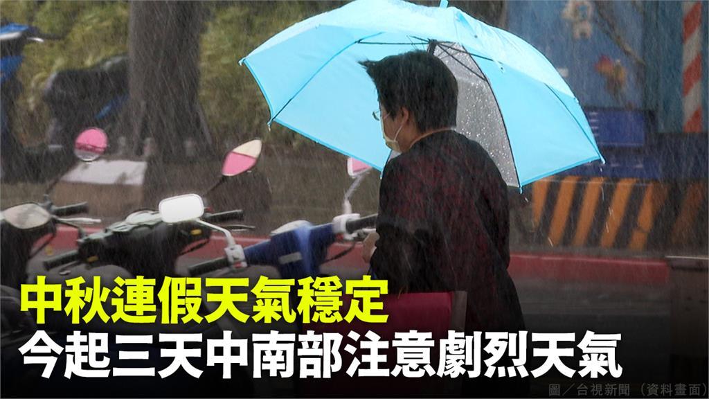 中秋連假天氣穩定  今起三天中南部注意劇烈天氣