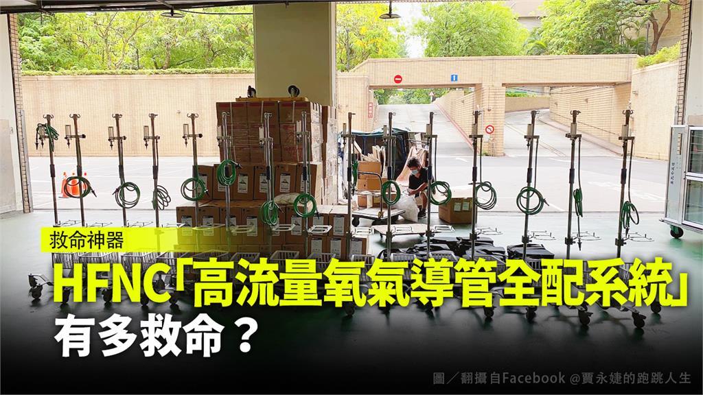 藝人賈永婕與企業友人捐贈252台HFNC給各大醫院。圖/翻攝自賈永婕臉書