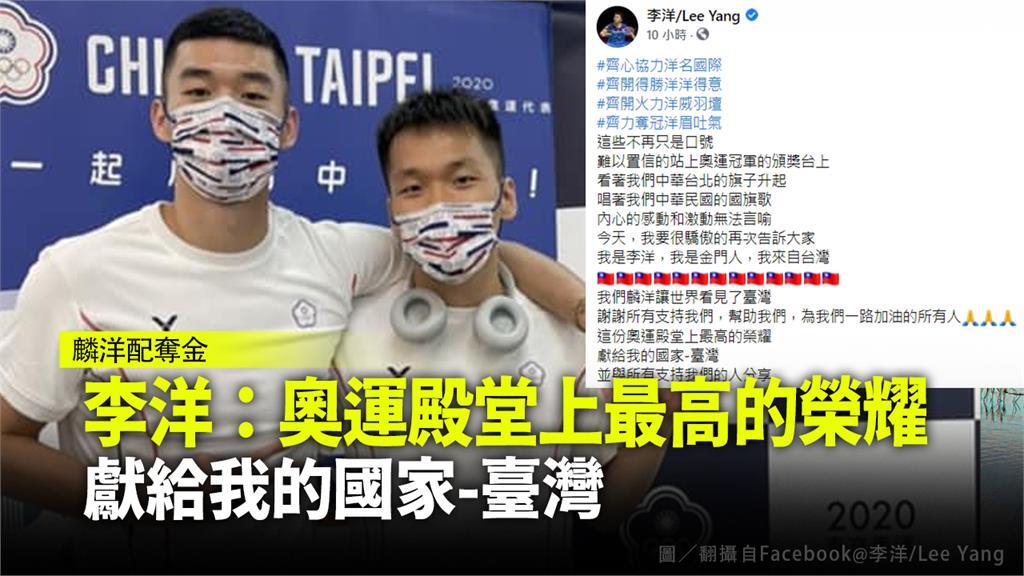 「麟洋配」奪下桌球男雙金牌後,李洋在臉書發文。圖/翻攝自Facebook@李洋/Lee Yang