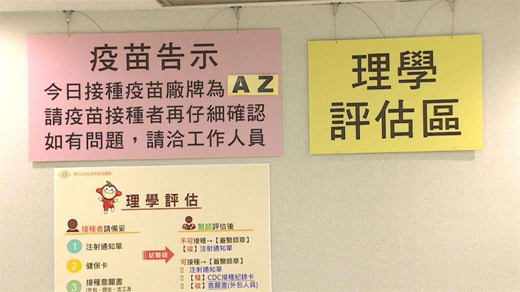 全球多國進行疫苗混打,台灣在7月25日宣布未來將開放AZ混打mRNA疫苗。圖:台視新聞