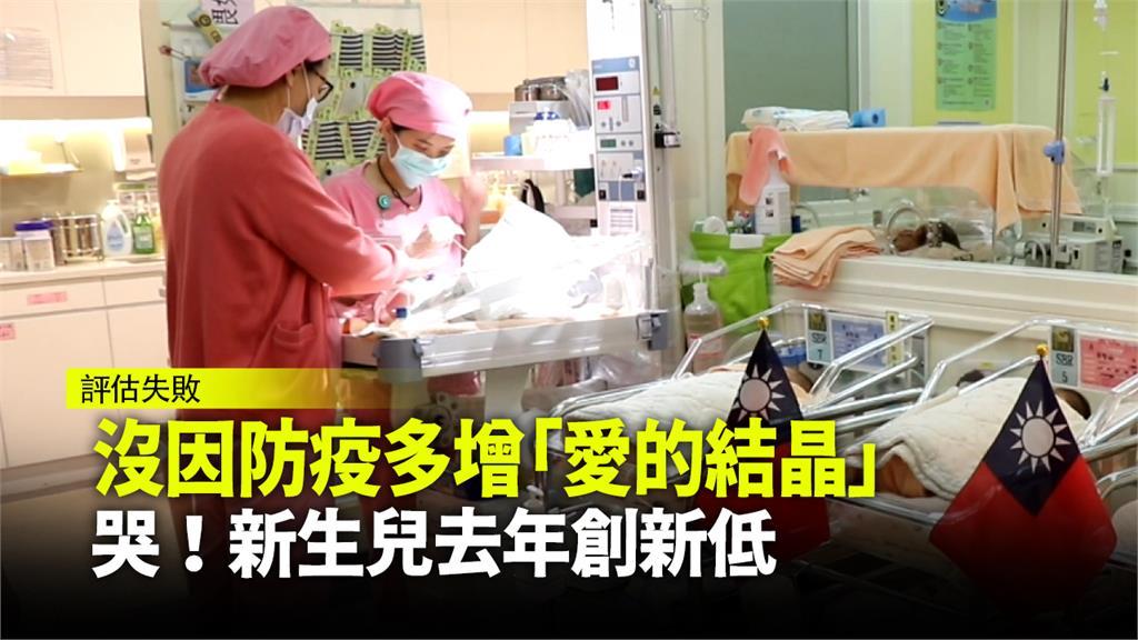 台灣2020年新生兒人數恐將創新低。圖:台視新聞