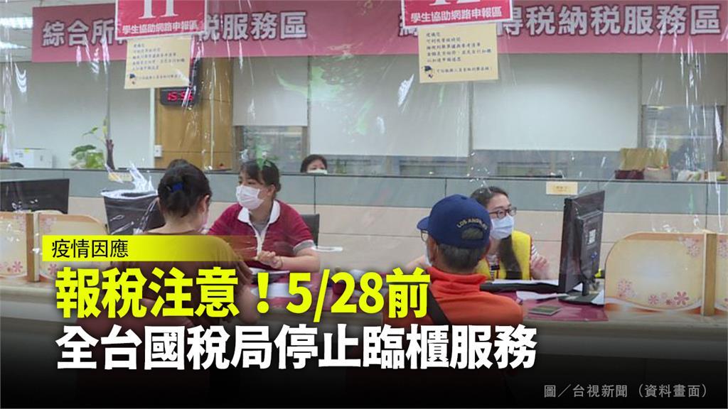 5/28前,全台灣國稅局全面停止報稅臨櫃服務。圖/台視新聞(資料畫面)