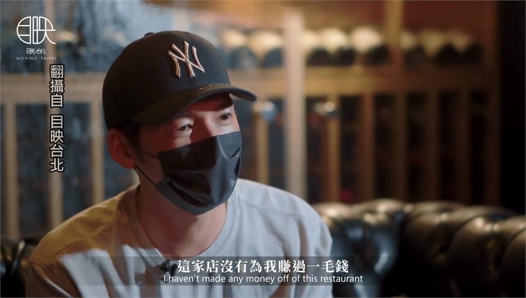 溫昇豪宣布關閉營業3年的餐酒館。圖/翻攝自目映台北