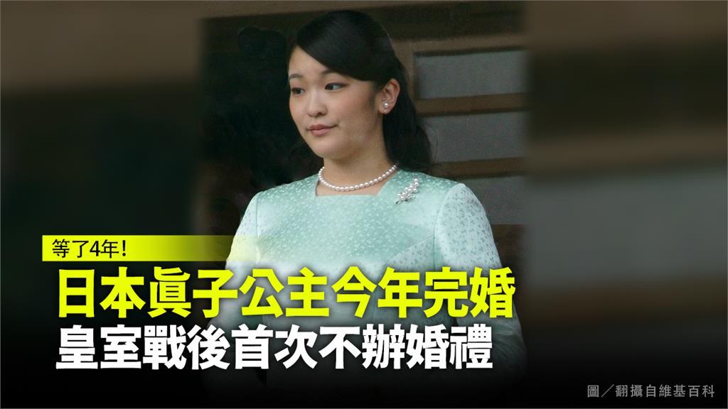 日本真子公主今年完婚 皇室戰後首次不辦婚禮
