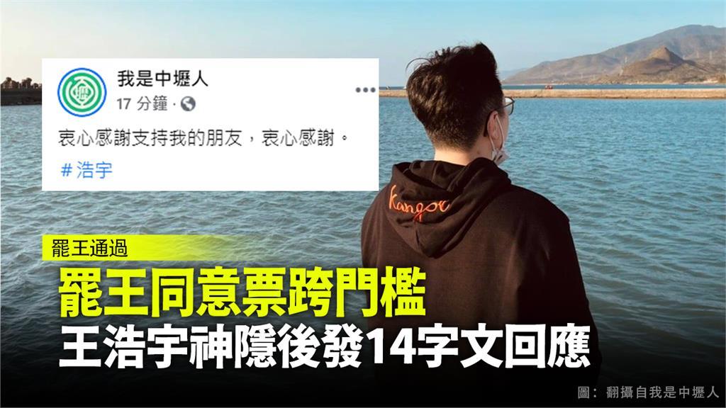 過罷免門檻後,王浩宇在「我是中壢人」發文回應。圖:翻攝自我是中壢人粉專