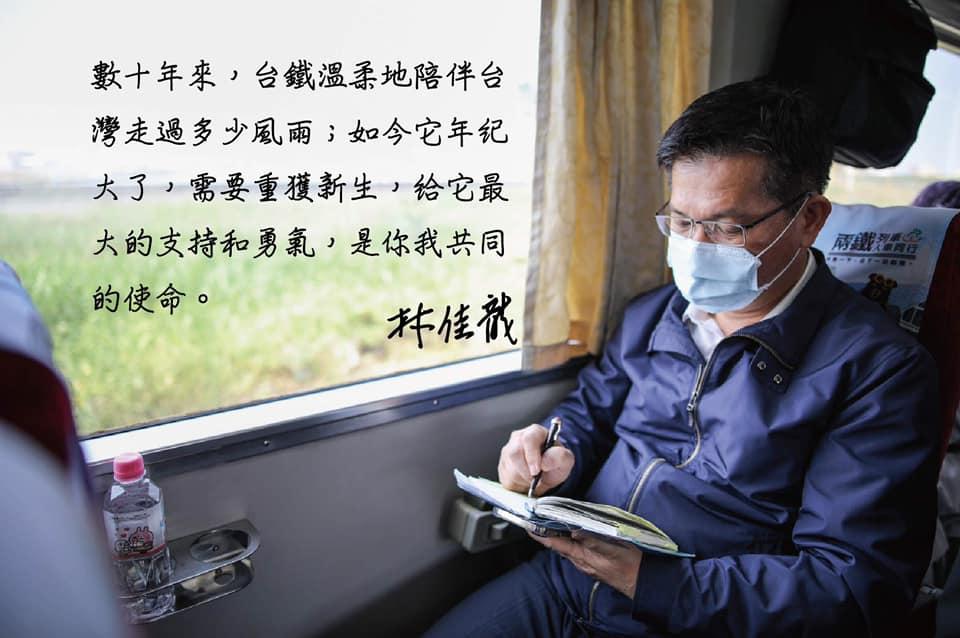 交通部長林佳龍寫下《給台鐵人的一封信》。圖/翻攝自Facebook @(forpeople )