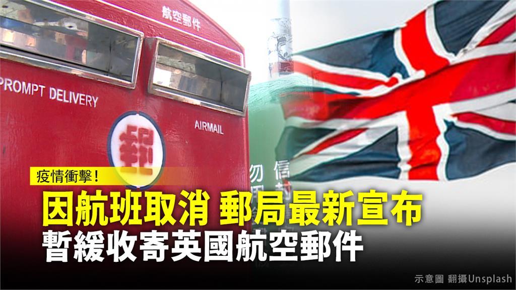 中華郵政宣布,暫緩收寄發英國的航空郵件。圖:台視新聞