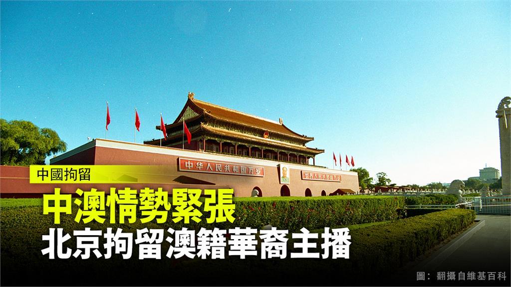 澳籍華裔主播遭到中國當局拘留。圖:翻攝自維基百科