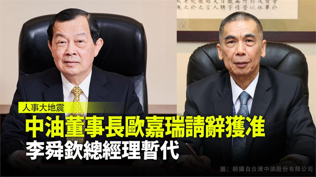 中油董事長歐嘉瑞請辭獲准 李舜欽總經理暫代