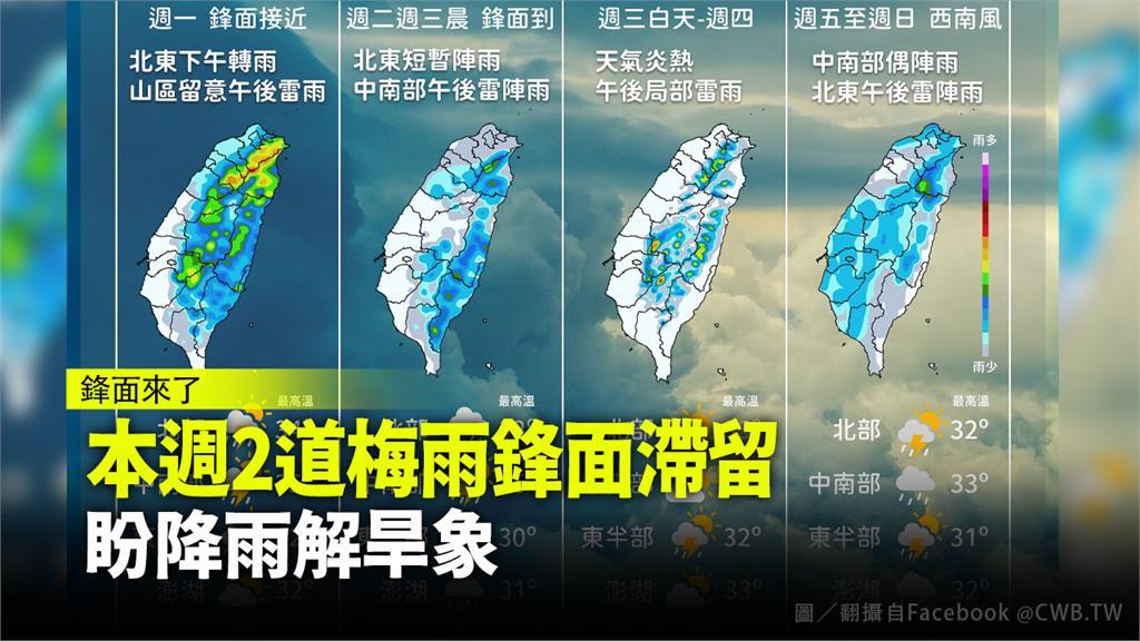 本週將有兩道梅雨鋒面滯留,盼降雨能解旱象。圖/翻攝自Facebook@CWB.TW