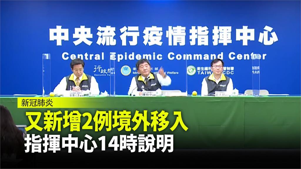 中央流行疫情指揮中心宣布,國內新增2例境外移入個案,下午2時,將由指揮官陳時中說明。圖:台視新聞