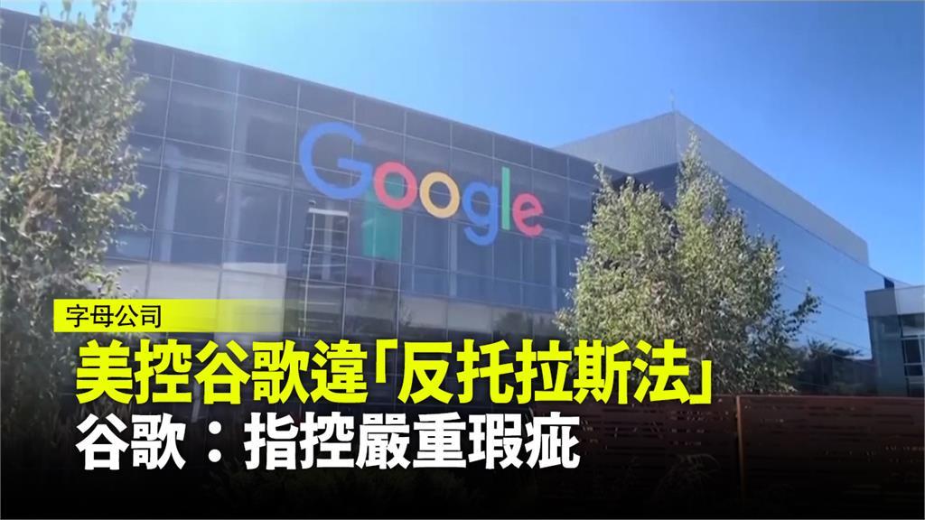 美國司法部控告Google違反《反托拉斯法》。圖:台視新聞