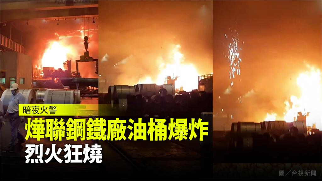 9日晚間高雄岡山燁聯鋼鐵公司工廠驚傳火警。圖/台視新聞