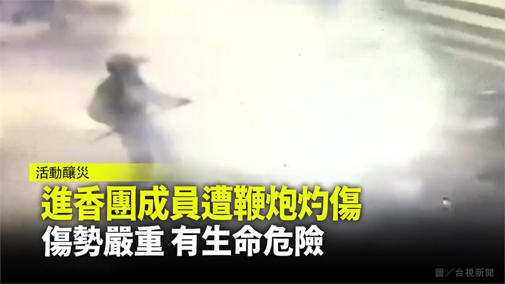 黑令旗手進鞭炮陣遭鞭炮灼傷 傷勢嚴重有生命危險