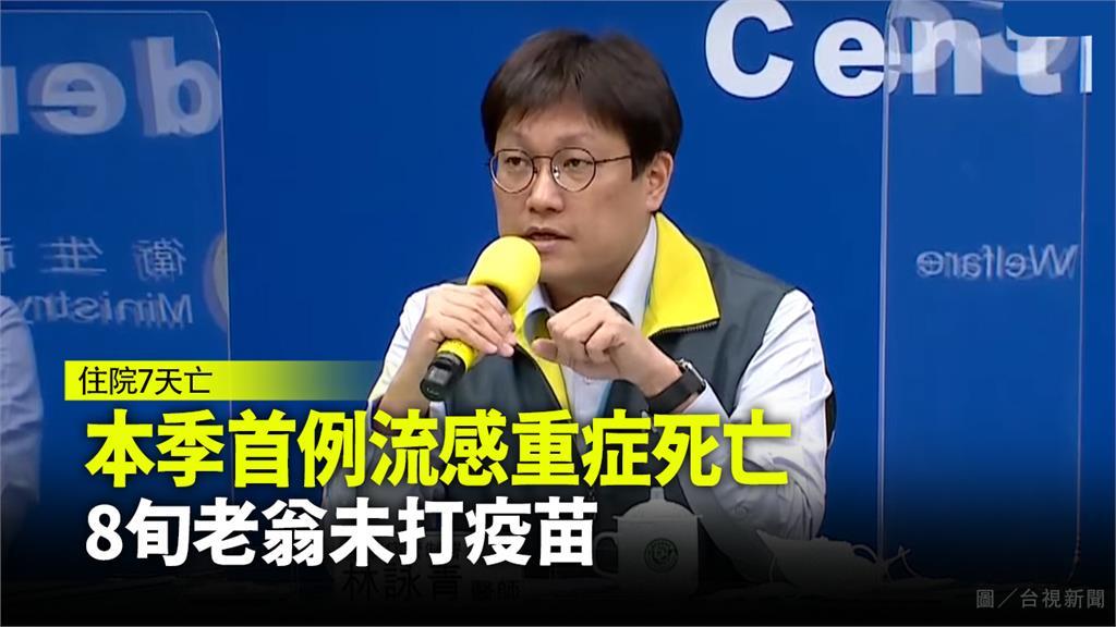台灣出現本流感季首例流感併發重症死亡病例。圖/台視新聞