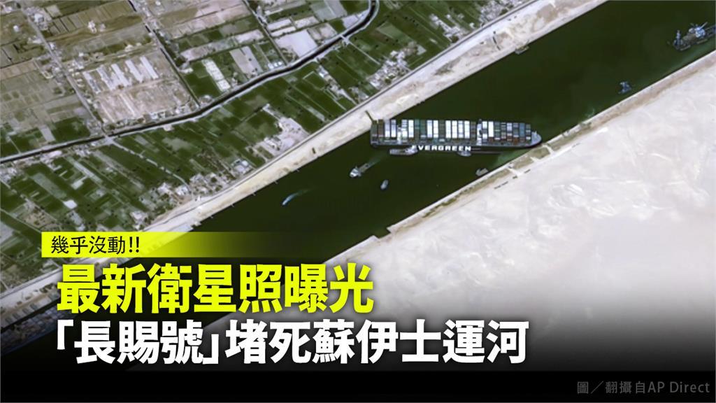 長賜號至今仍堵在蘇伊士運河上。圖/翻攝自AP direct
