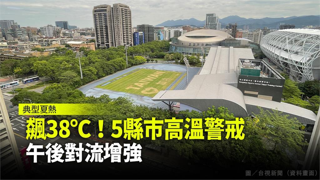 全台多雲到晴,台北高溫可飆36度高溫。圖/台視新聞(資料圖)