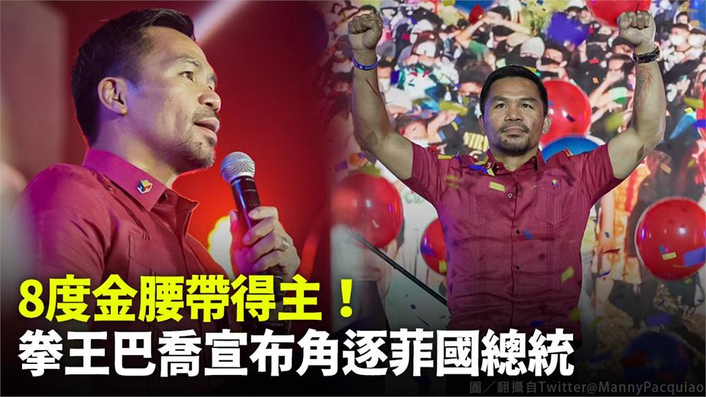 拳王巴喬宣布角逐菲國總統。圖/翻攝自Twitter @MannyPacquiao