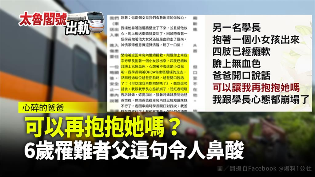 救難人員的臉書發文令人鼻酸。圖/翻攝自Facebook@爆料1公社