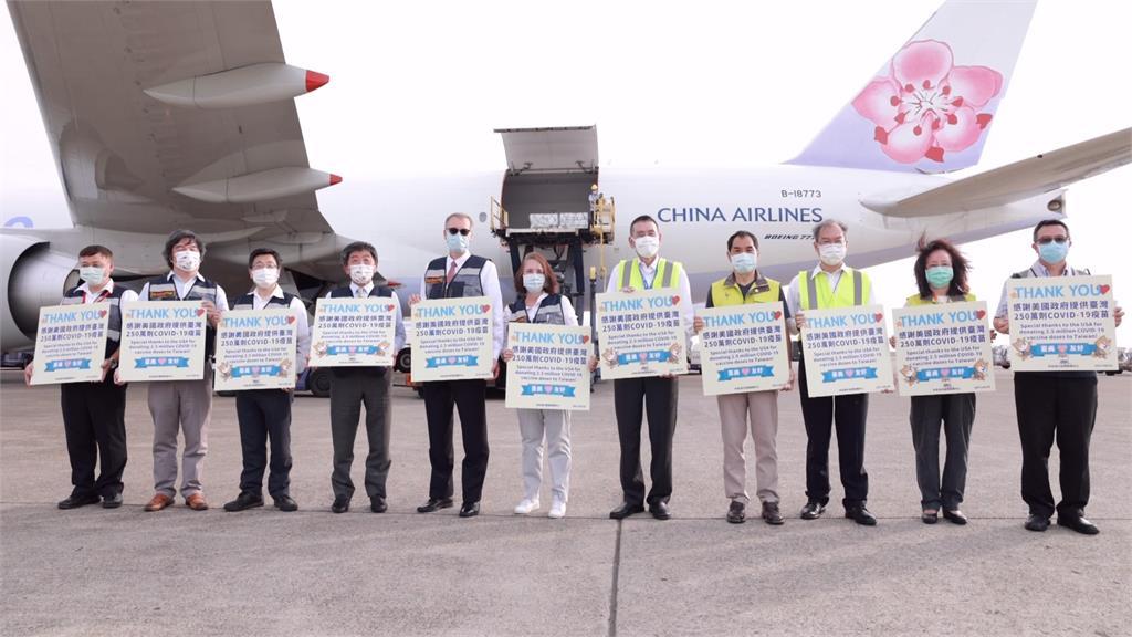 美國捐贈台灣250萬劑疫苗抵台。圖/指揮中心提供