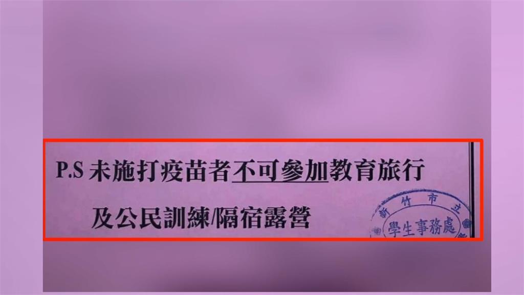 「沒打疫苗不可參加校外教學」 新竹香山高中惹議