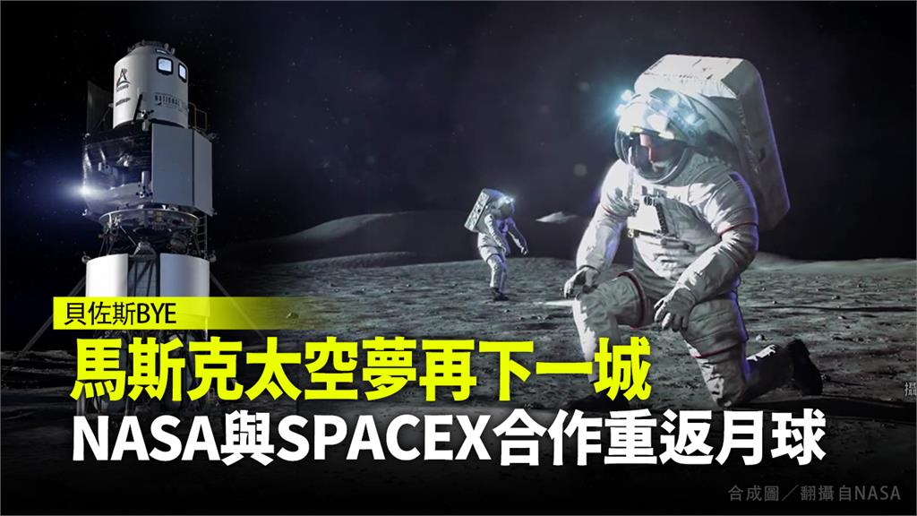 NASA與SPACEX合作重返月球。圖/翻攝自NASA
