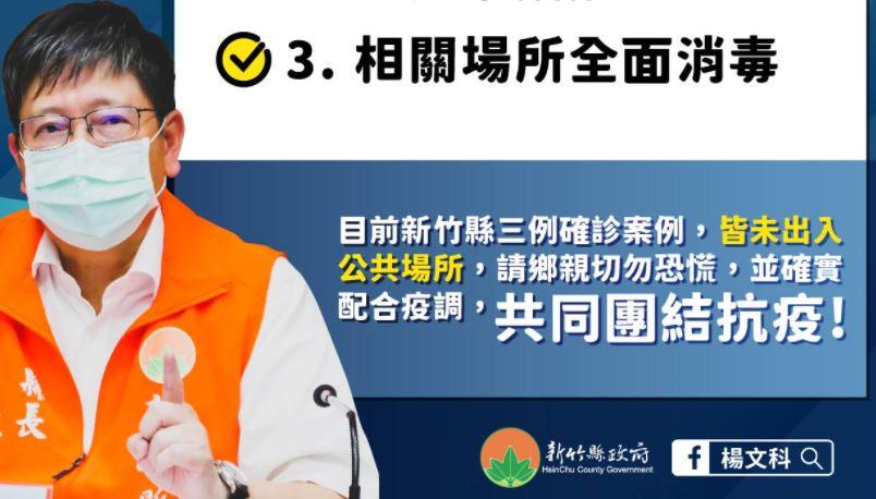 新竹縣今新增3例本土確診個案。圖/翻攝自楊文科臉書
