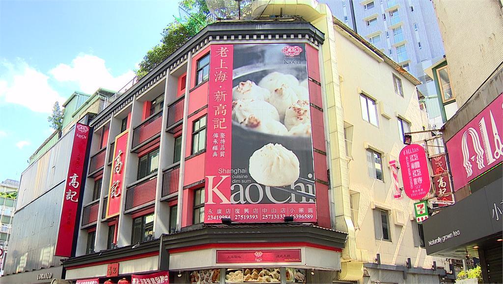 台北市永康商圈的老店「高記」,因店面違反了營業法規遭罰。圖:台視新聞