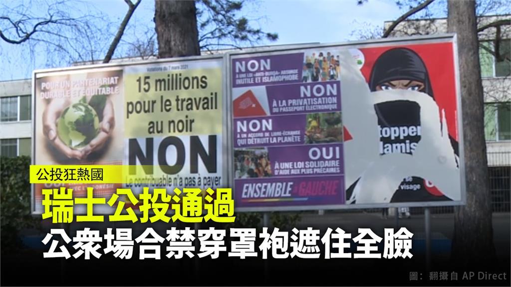 瑞士公投通過民眾在公眾場合禁止穿罩袍遮住全臉。圖:翻攝自AP Direct