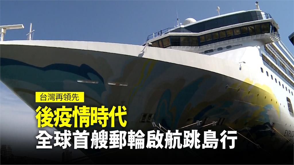 亞洲首艘復航郵輪「探索夢號」將在今(26)日傍晚從基隆港出發,啟航國內跳島行程。圖:台視新聞