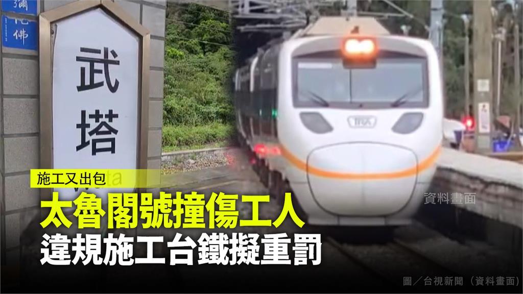台鐵武塔站發生太魯閣號煞車不及,撞上施工工人意外。圖/台視新聞(資料畫面)
