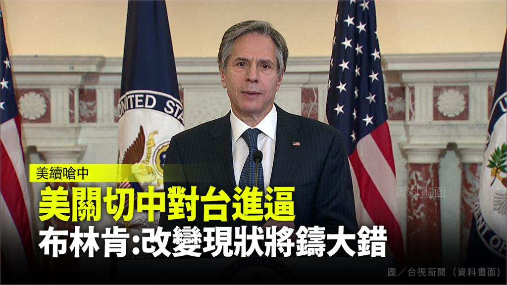 批中國處理疫情欠透明度 布林肯:導致失控
