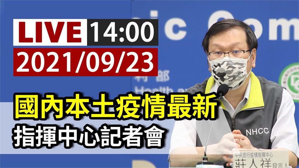 BNT疫苗校園接種次日 指揮中心14:00記者會說明