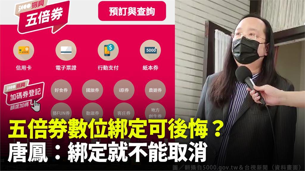 唐鳳說明五倍券數位綁定不能取消。圖/台視新聞