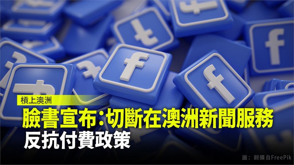 Facebook宣布切斷在澳洲的新聞服務。圖:翻攝自Freepik