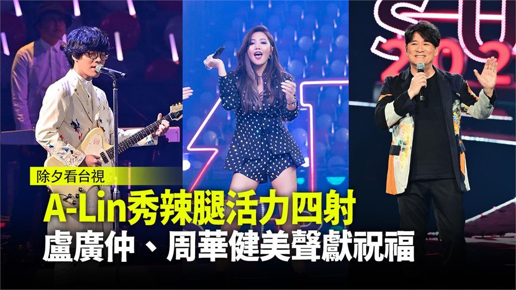 A-Lin、盧廣仲、周華健登《紅白》。圖:台視新聞