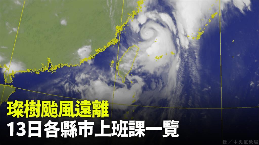 璨樹颱風遠離  13日各縣市上班課一覽